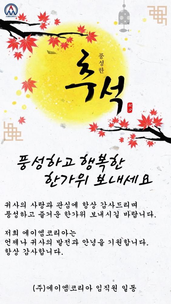 amkorea1.jpg